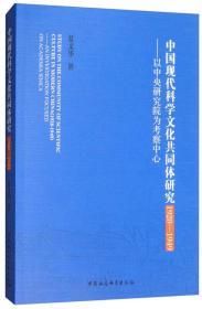 中国现代科学文化共同体研究(1928-1949):以中央研究院为考察中心