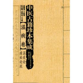 中医古籍珍本集成:温病卷·温疫论 痎疟论疏