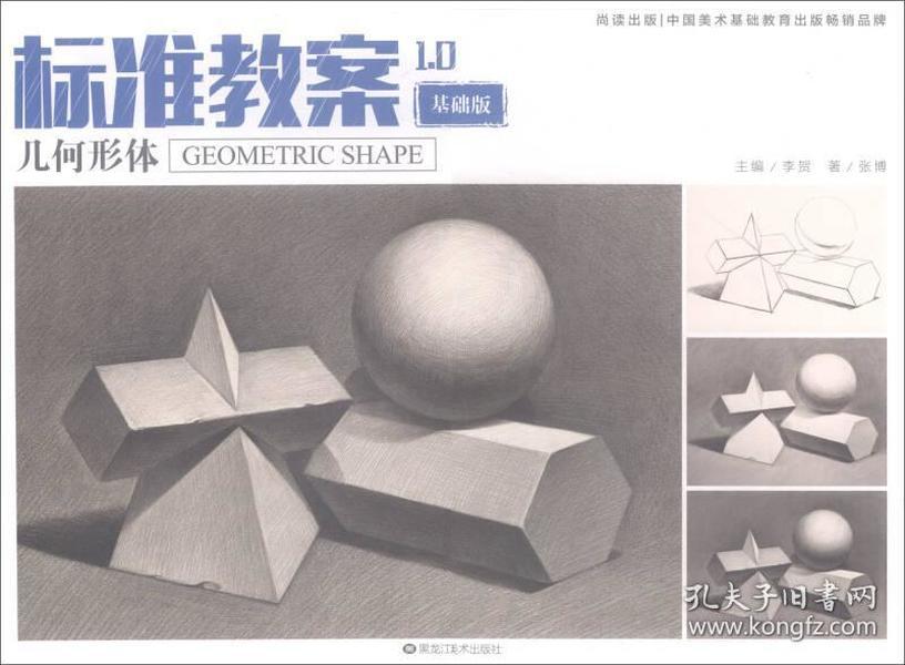 几何形体(基础版)/标准教案1.0