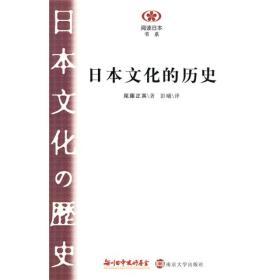 日本文化的历史