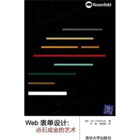Web表单设计:点石成金的艺术