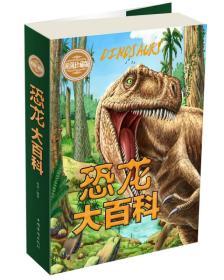 恐龙大百科-超强珍藏版