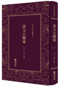 说文古籀补---清末民初文献丛刊   朝华出版社