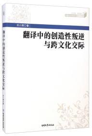 中国文化走出去·理论与实践:翻译中的创造性叛逆与跨文化交际