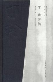 中国现代文化名人:丁玲评传 秦林芳 著  南京大学出版社  9787305109560 精装塑封