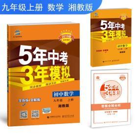 五三 初中数学 九年级上册 湘教版 2020版初中同步 5年中考3年模拟 曲一线科学备考