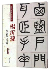 杨沂孙篆书说文部首(彩色高清 放大本)/清代篆书名家经典