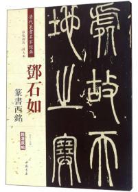 邓石如 篆书西铭(彩色高清 放大本)/清代篆书名家经典