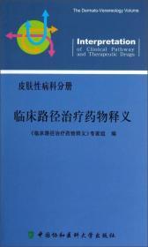 皮肤性病科分册:临床路径治疗药物释义