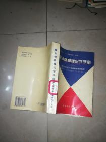 聚合物物理化学手册1-----3册 原版书    3本合售    另外送2本   氟聚合物    聚合物物理化学概论