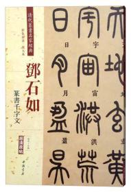 邓石如:篆书千字文(彩色高清·放大本 超清原帖)