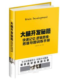 大脑开发秘籍:快速记忆 逻辑思维 思维导图训练手册