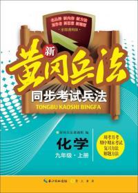 新黄冈兵法·同步考试兵法化学九年级(上册)