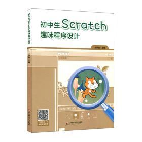 正版新书初中生Scyatch区位程序设计