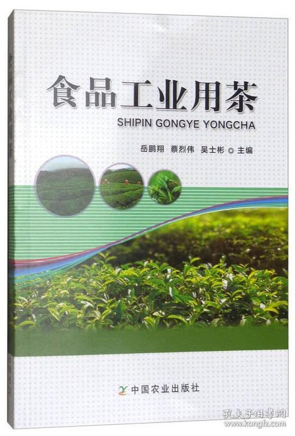 食品工业用茶