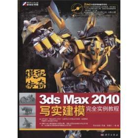 模型传奇:3ds Max 2010写实建模完全实例教程