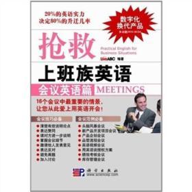 抢救上班族英语—会议英语篇(含光盘)