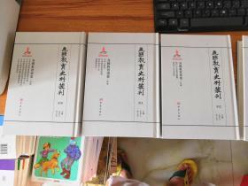 民国教育史料丛刊505 506 509 510 511 512 各国教育事业:日本