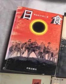日食(H115D)