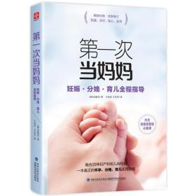 第一次当妈妈 妊娠·分娩·育儿全程指导(韩)金建吾