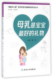 """母乳是宝宝最好的礼物(""""健康与小康""""科普丛书)"""