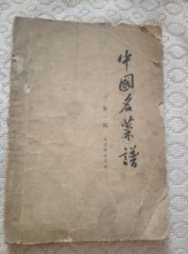 中国名菜谱第一辑,北京特殊风味