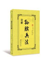 传世名著典藏丛书:孙膑兵法诠解