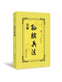 SJ传世名著典藏丛书:孙膑兵法诠解