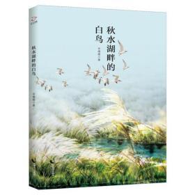 秋水湖畔的白鸟