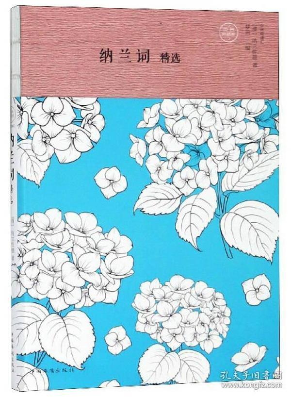 新书--中侨悦读汇:纳兰词精选(纯美典藏版)