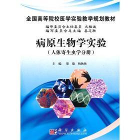 病原生物学实验