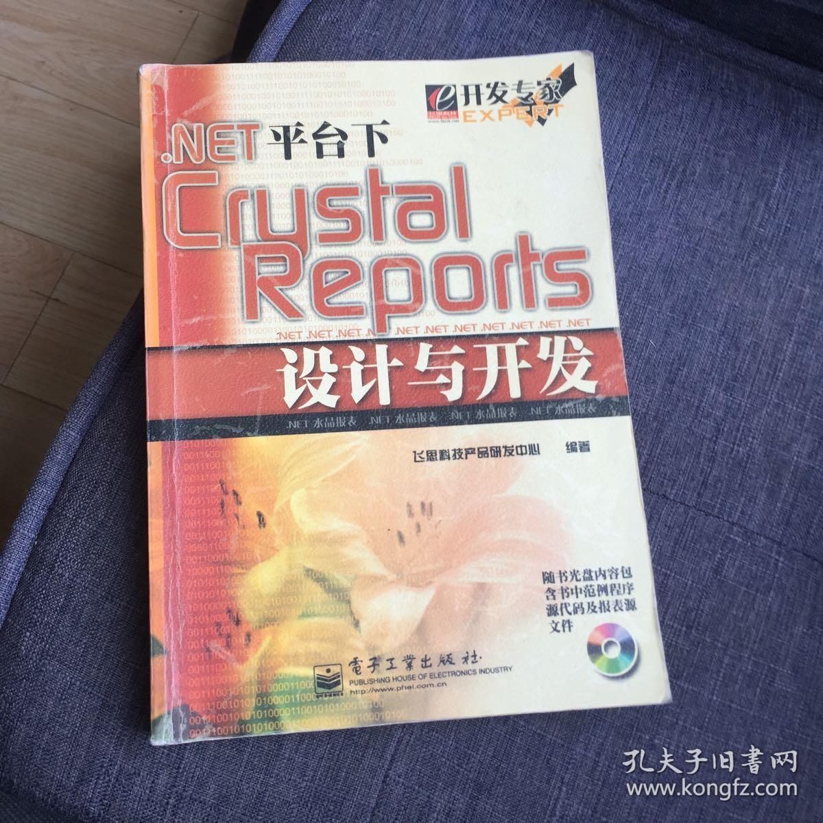 .NET平台下Crystal Reports设计与开发