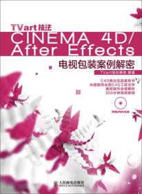 TVart技法Cinema 4D/After Effects电视包装案例解密