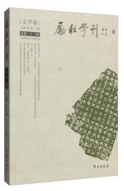 9787507750348-hs-文学卷-励耘学刊-2016年第1辑-总第二十三辑