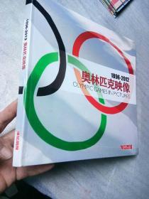 1896-2012奥林匹克映像