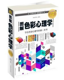 图解色彩心理学-全彩图解典藏版
