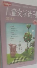 儿童文学选刊杂志2018年1.2.3.4.5.6.7.8.9.10.11.12月全年打包
