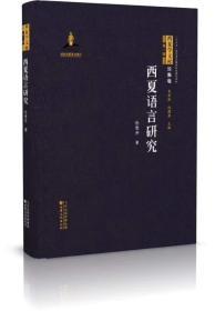 西夏语言研究西夏文库论文卷 16开精装 全一册