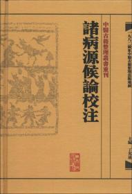 中醫古籍整理叢書重刊·諸病源候論校注