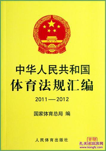 中华人民共和国体育法规汇编(2011-2012)