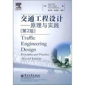 交通工程设计:原理与实践(第2版)