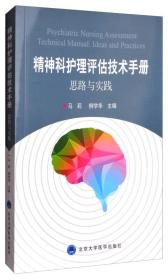 精神科护理评估技术手册思路与实践