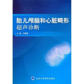 胎儿颅脑和心脏畸形超声诊断