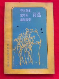 夸齐莫多 蒙塔莱 翁加雷蒂诗选 二十世纪外国文学丛书
