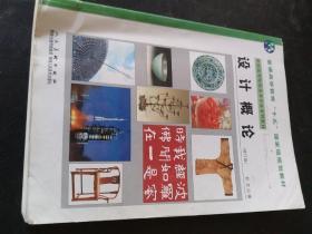 设计概论,普通高等教育十五国家级规划教材中国高等院校美术专业系列教材人民美术出版社