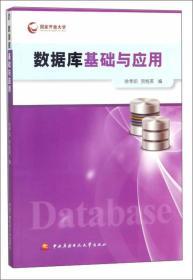 数据库基础与应用