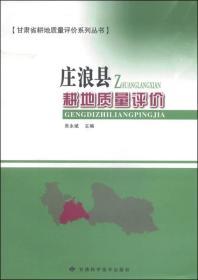 甘肃省耕地质量评价系列丛书:庄浪县区耕地质量评价