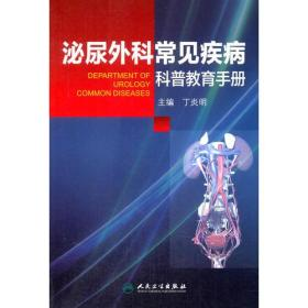 泌尿外科常见疾病科普教育手册