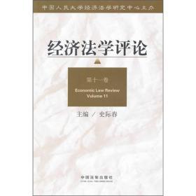 经济法学评论(第11卷)