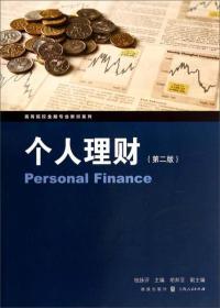 高等院校金融专业教材系列:个人理财(第二版)